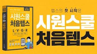 [텝스교재 추천] TEPS 청해/어휘/문법/독해를 한 …