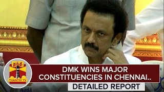 DMK Wins Major Constituencies in Chennai   Detailed Report   Thanthi Tv