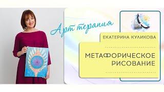 Медитативное рисование. Арт терапия Катерины Куликовой.