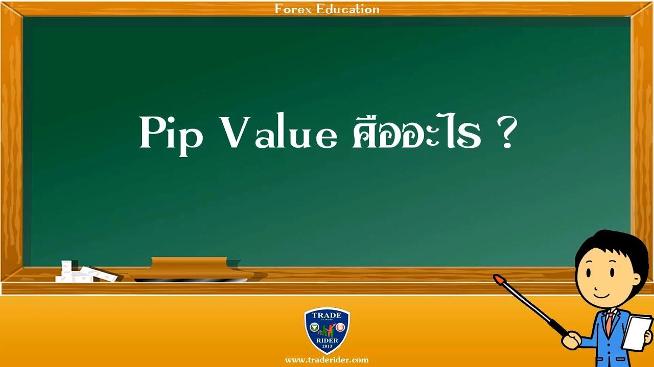 Pip Value คือ อะไร