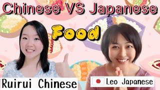 Chinese & Japanese | Food Topic | 食物 | 中文和日文相似的发音 | Collaboration with Leo Japanese