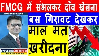 FMCG में संभलकर दाँव खेलना | FMCG SECTOR STOCKS ANALYSIS | Long Term Investment In Stocks