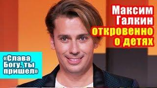 🔔  Максим Галкин откровенно высказался о детях