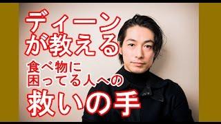 当動画内で紹介の、フードバンク「セカンドハーベスト・ジャパン」のHP...