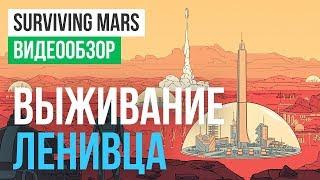 Обзор игры Surviving Mars