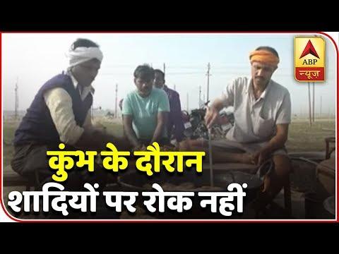 Prayagraj: UP Govt Removes Ban On Weddings During Kumbh Mela | ABP News