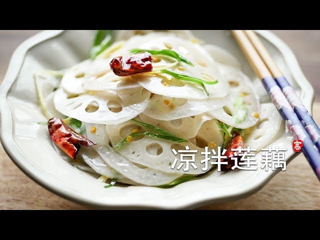 凉拌莲藕 / 呛莲菜 Lotus Root Salad