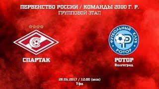 """Спартак"" (2000 г. р.) - ""Ротор"""