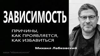 зависимость  Причины, как проявляется, как избавиться Михаил Лабковский
