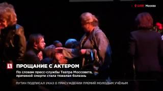 В театре Моссовета проходит прощание с Георгием Тараторкиным