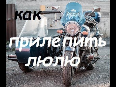 Коляска на японский мотоцикл
