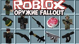 МОД НА ОРУЖИЕ из Fallout в ROBLOX (ЧАСТЬ 1) в Обзоры Модов Герон и Троллинг без Minecraft