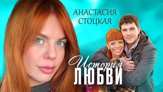 Анастасия Стоцкая. Жена. История любви @Центральное Телевидение