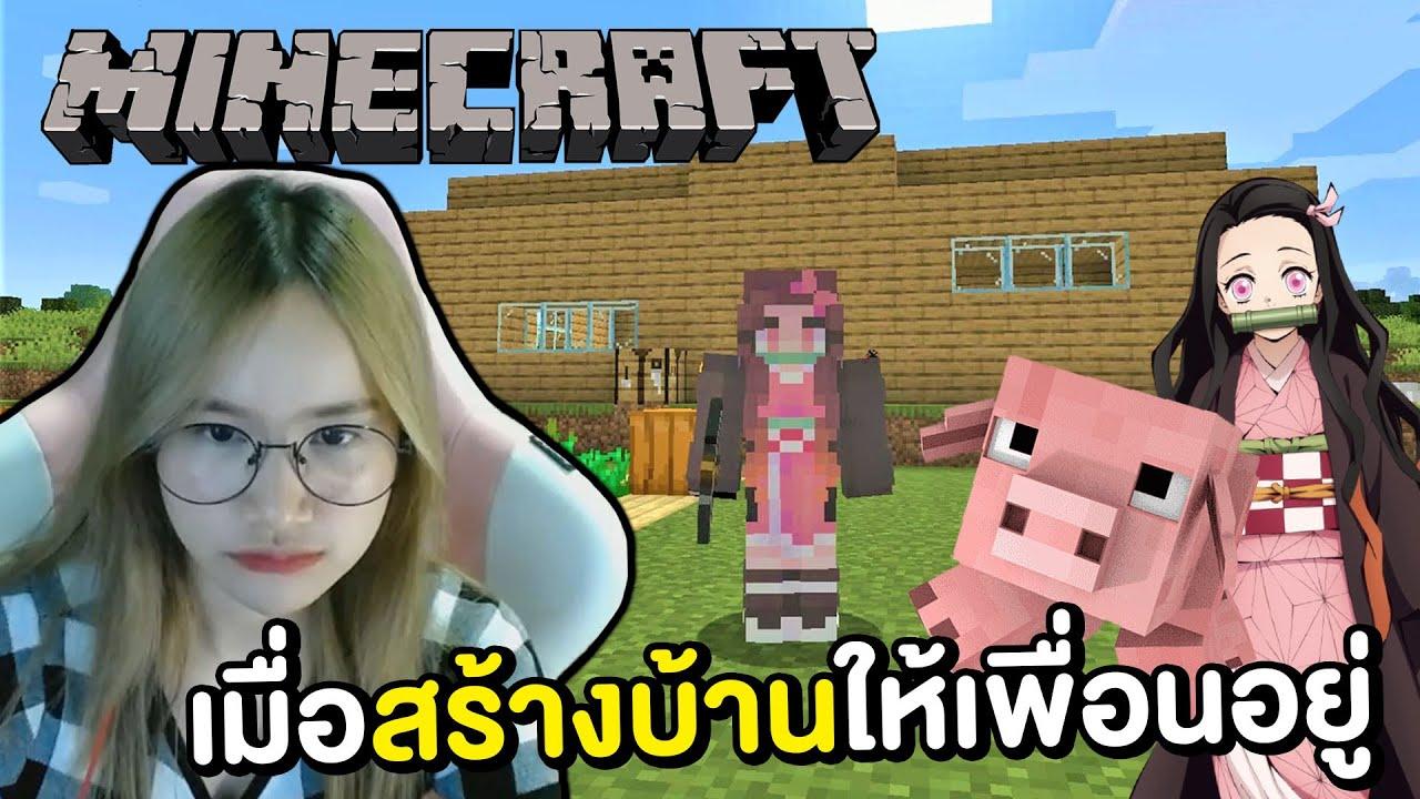 เมื่อเนซึโกะจังต้องสร้างบ้านให้เพื่อนอยู่ | Minecraft !