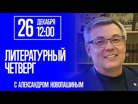 Литературный четверг, - с Александром Новопашиным