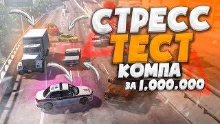 СТРЕСС-ТЕСТ ПК за 1.000.000 РУБЛЕЙ! 15 МАШИН ТРАФИКА! (BEAM NG DRIVE)