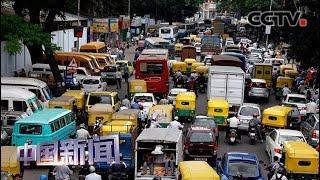 [中国新闻] 印度重拳整治交通状况 罚金高涨引争议 | CCTV中文国际