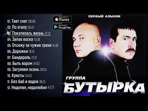 Бутырка   Первый альбом Альбом 2002