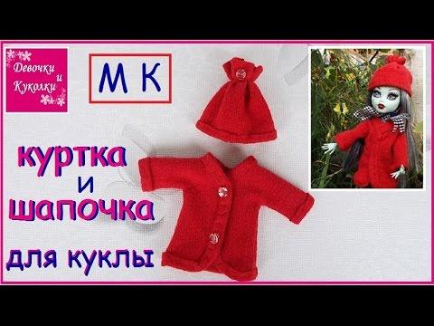 видео: diy.Как сшить куртку - пальто  и шапку. how to sew a jacket and hat doll monster high