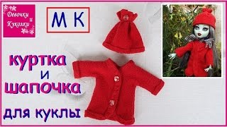 DIY.Как сшить куртку - пальто  и шапку. How to sew a jacket and hat doll monster high(Мастер класс как сшить куртку-пальто и шапочку для куклы . Master class how to sew a jacket-a coat and hat for the doll . рекомендуемые..., 2016-09-21T12:30:50.000Z)