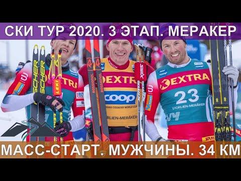 Ски Тур. Масс-старт. Мужчины 34 км. 20.02.2020