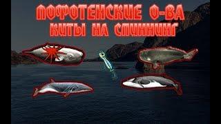 Русская Рыбалка 3 Камчатка. Киты на спиннинг (Лофотенские о-ва)