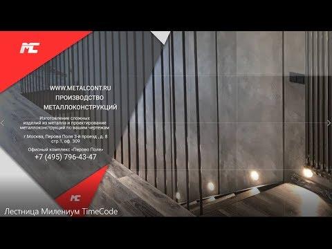 Современные  лестницы из стали, дизайнерская лестница в интерьере
