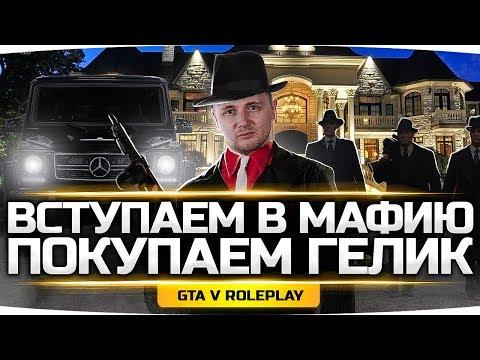 ВСТУПАЕМ В АРМЯНСКУЮ МАФИЮ ● Покупаем Джову Гелик! ● GTA 5 ONLINE RP