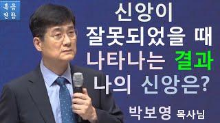 박보영 목사 [설교&간증] - 신앙이 잘못되었을 때 나…