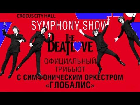 "Трибьют-шоу ""The BeatLove"" в Crocus City Hall 24.01.2020"