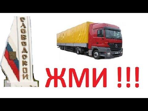 грузоперевозки Слободской - РФ \ перевозки Слободской цена