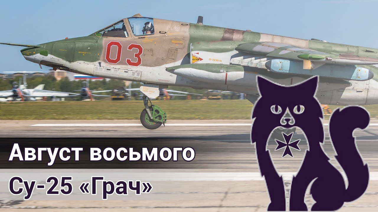 Su 25 Grach Avgust Vosmogo Dcs World Stream Waffencatlive Youtube