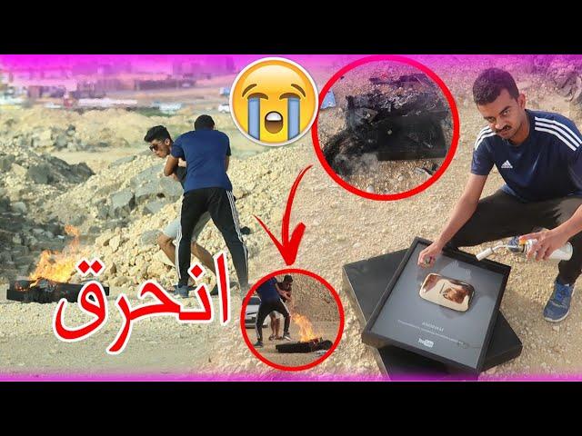 #مقلب الانتقام حرق درع المليون ، وشوفوا وش كانت رده فعله 🔥💔!!