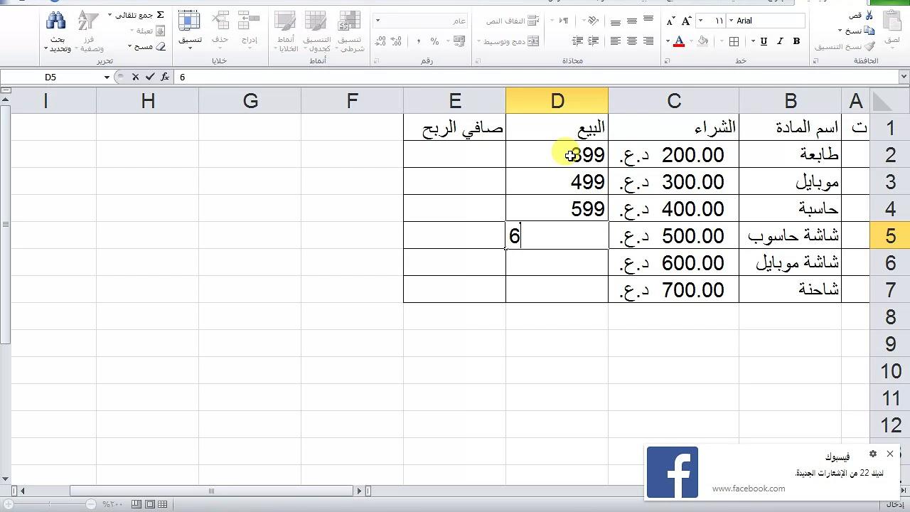حساب صافي الربح في برنامج Excel Youtube