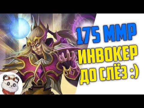 видео: 175 ММР - ИНВОКЕР / Полиция Доты :d