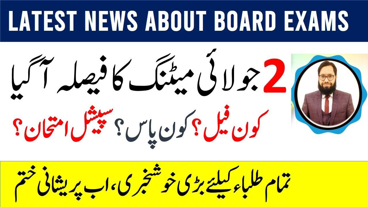 2nd July Meeting decision promotion policy board exams 2020 colleges universities school open | hec