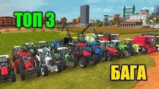 Как заработать много денег в Farming Simulator 2017.