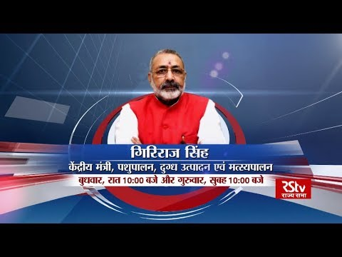 Promo - To The Point with Giriraj Singh | Wednesday - 10 pm
