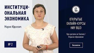 видео Институциональная экономика для чайников