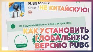 ⚠️ PUBG — НЕ ПОДДЕРЖИВАЕТСЯ НА ВАШЕМ УСТРОЙСТВЕ ( Как установить\скачать на Android)