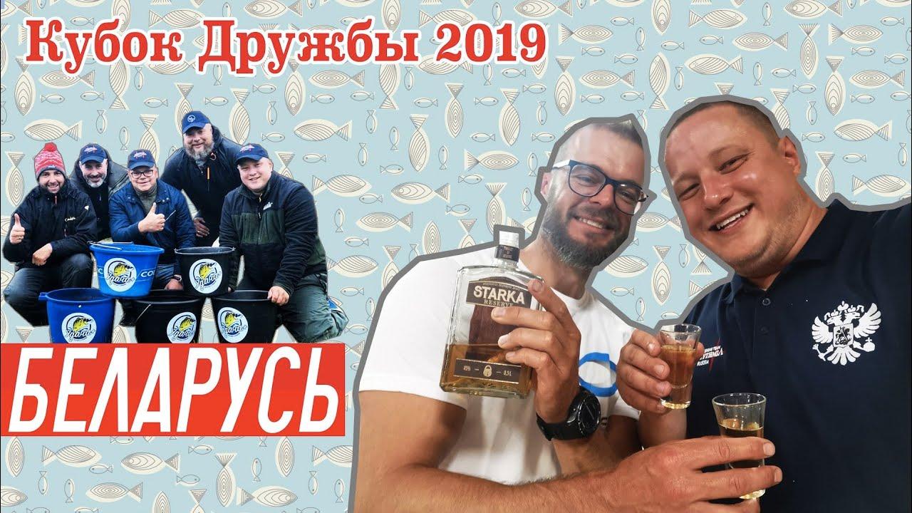 КУБОК ДРУЖБЫ 2019 ПО ФИДЕРУ. Чудесный турнир, хреновый результат