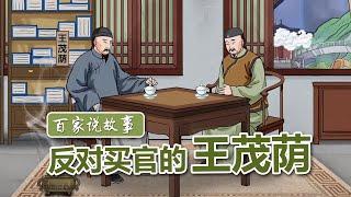 [百家说故事]反对买官的王茂荫  课本中国