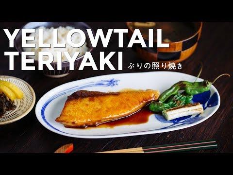 How To Make YELLOWTAIL TERIYAKI (Recipe) ぶりの照り焼きの作り方 (レシピ)