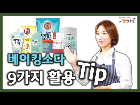 [한샘] 베이킹소다 9가지 활용 팁! 청소만능 세제!