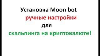 Установка и настройки для ручной торговли скальпингом Moon bot