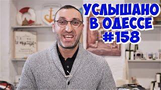 10 самых смешных одесских анекдотов шуток фраз и выражений Услышано в Одессе 158