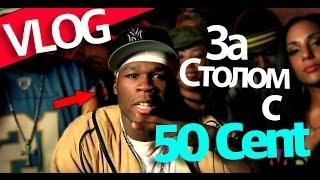 """Как я попал за стол к 50 Cent, Мастер пикапа в клубе. VLOG/ВЛОГ """"Полет успеха"""" (14)"""