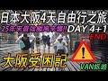[VAN旅遊]日本大阪4天自由行之旅-DAY4+1-燕子颱風來襲.大阪受困記