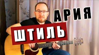 Как играть Ария – Штиль на гитаре. Разбор   Вступление   Аккорды   Бой   Табы