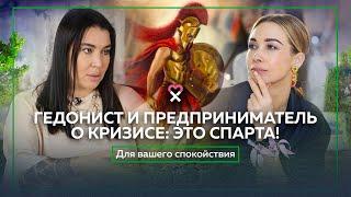 Рада Русских: «Сейчас идеальный момент, чтобы понять, живой ты или мёртвый»
